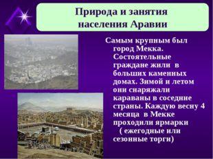 Самым крупным был город Мекка. Состоятельные граждане жили в больших каменных