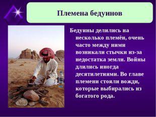 Бедуины делились на несколько племён, очень часто между ними возникали стычки