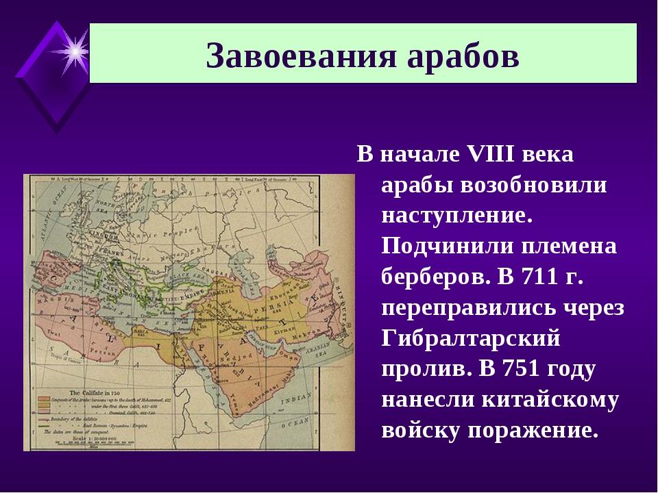 Завоевания арабов В начале VIII века арабы возобновили наступление. Подчинили...