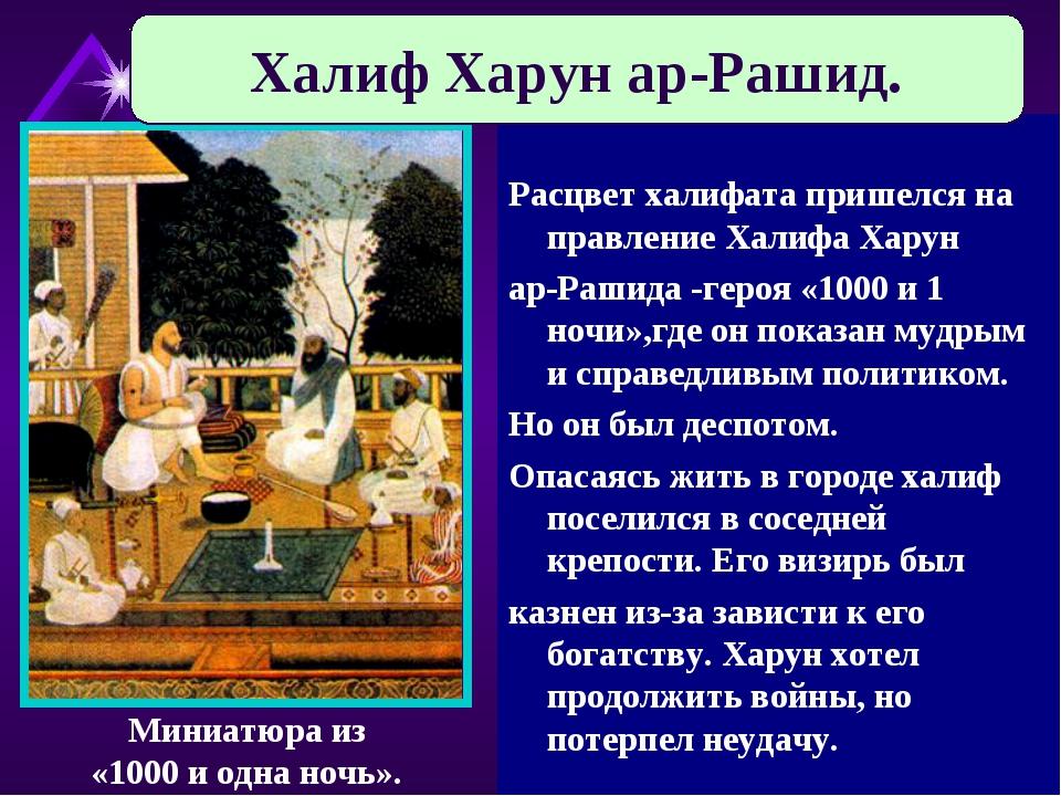 Расцвет халифата пришелся на правление Халифа Харун ар-Рашида -героя «1000 и...