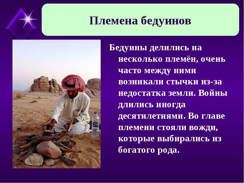 Бедуины делились на несколько племён, очень часто между ними возникали стычки...