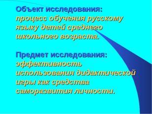 Объект исследования: процесс обучения русскому языку детей среднего школьного