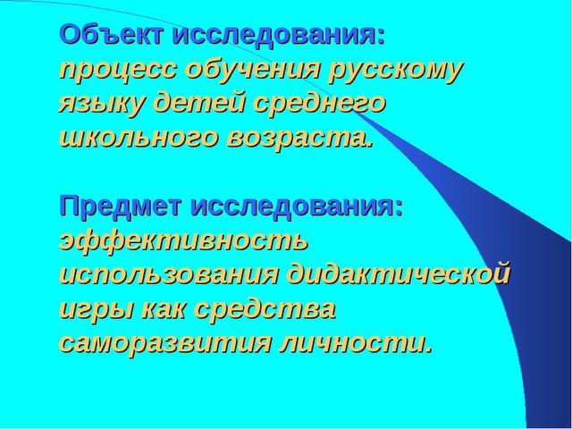 Объект исследования: процесс обучения русскому языку детей среднего школьного...