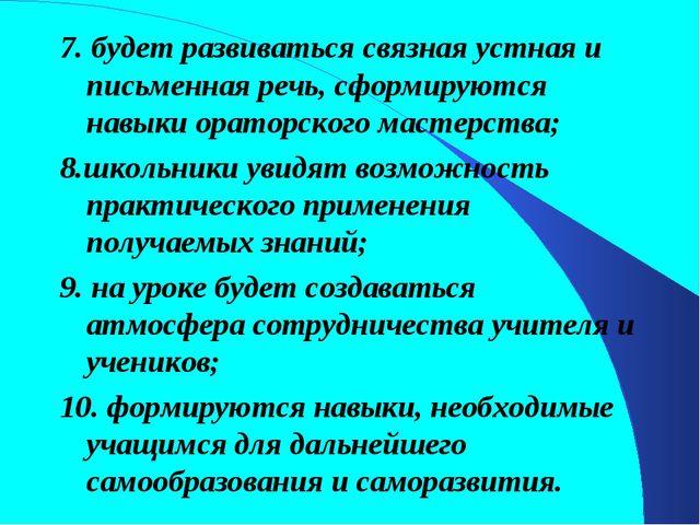 7. будет развиваться связная устная и письменная речь, сформируются навыки ор...