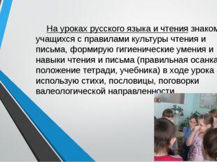 На уроках русского языка и чтения знакомлю учащихся с правилами культуры чте