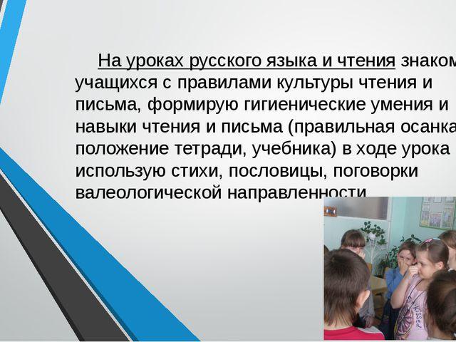 На уроках русского языка и чтения знакомлю учащихся с правилами культуры чте...