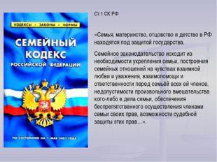 Ст.1 СК РФ «Семья, материнство, отцовство и детство в РФ находятся под защито