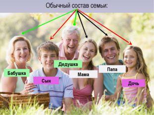 Обычный состав семьи: Мама Папа Сын Дочь Бабушка Дедушка