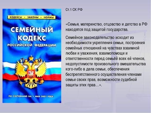 Ст.1 СК РФ «Семья, материнство, отцовство и детство в РФ находятся под защито...