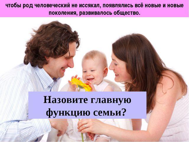 чтобы род человеческий не иссякал, появлялись всё новые и новые поколения, ра...