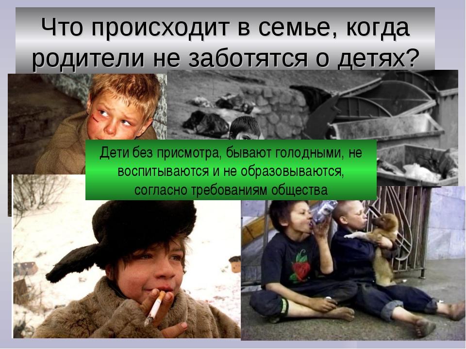 Что происходит в семье, когда родители не заботятся о детях? Дети без присмот...