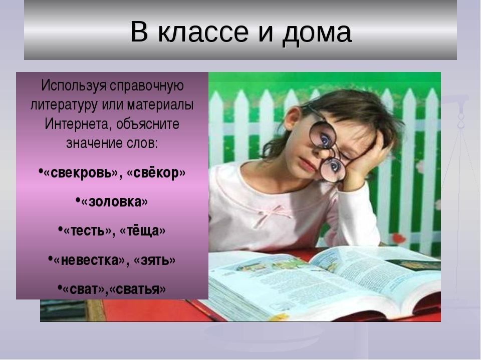 В классе и дома Используя справочную литературу или материалы Интернета, объя...