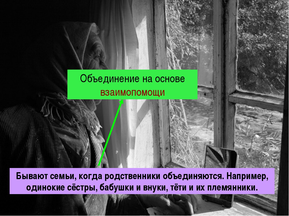 Бывают семьи, когда родственники объединяются. Например, одинокие сёстры, баб...