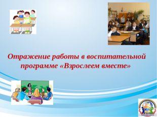 Отражение работы в воспитательной программе «Взрослеем вместе»
