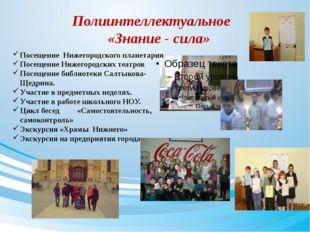 Полиинтеллектуальное «Знание - сила» Посещение Нижегородского планетария Посе