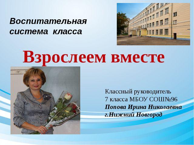 Воспитательная система класса Взрослеем вместе Классный руководитель 7 класса...