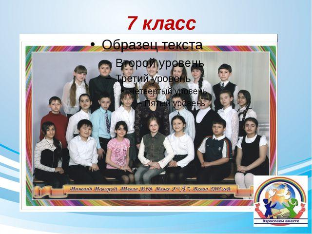 7 класс