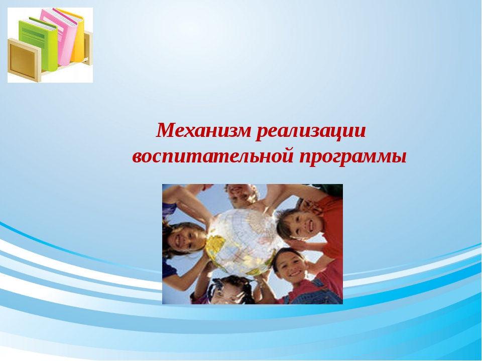 Механизм реализации воспитательной программы