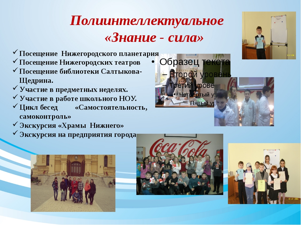 Полиинтеллектуальное «Знание - сила» Посещение Нижегородского планетария Посе...