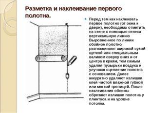 Перед тем как наклеивать первое полотно (от окна к двери), необходимо отметит