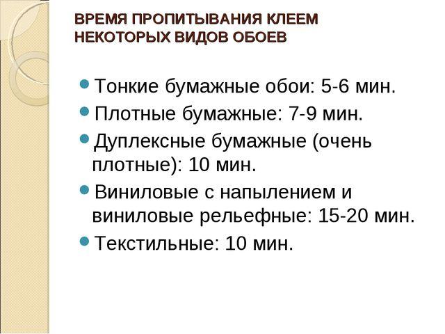 ВРЕМЯ ПРОПИТЫВАНИЯ КЛЕЕМ НЕКОТОРЫХ ВИДОВ ОБОЕВ Тонкие бумажные обои: 5-6 мин....