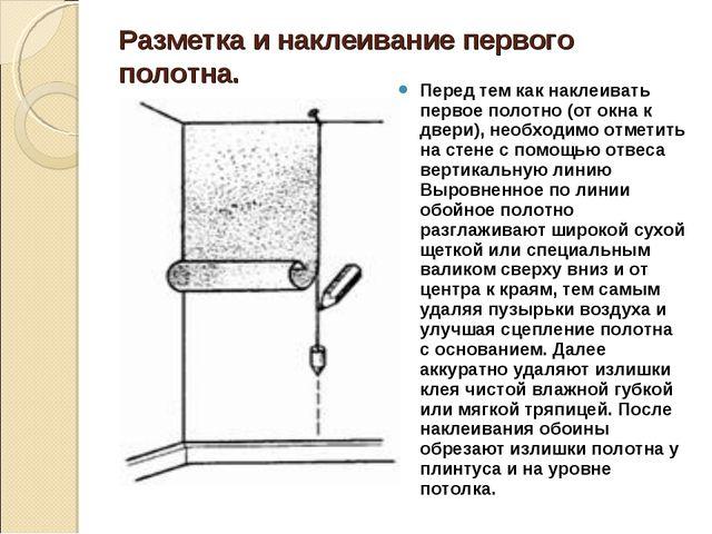 Перед тем как наклеивать первое полотно (от окна к двери), необходимо отметит...