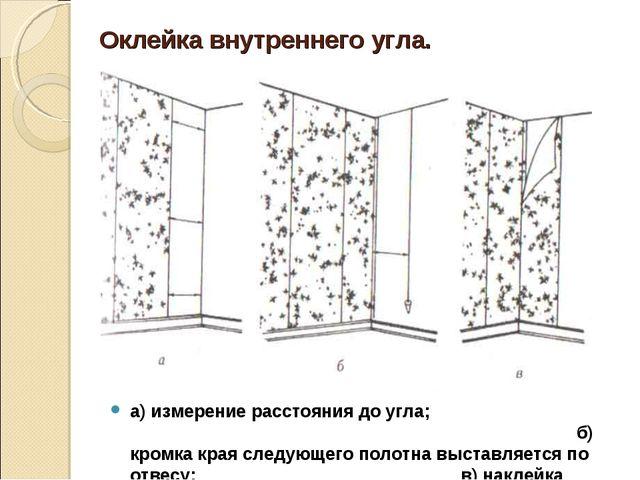 Оклейка внутреннего угла. а) измерение расстояния до угла; б) кромка края сле...