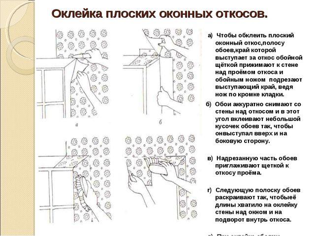 Оклейка плоских оконных откосов. а) Чтобы обклеить плоский оконный откос,поло...