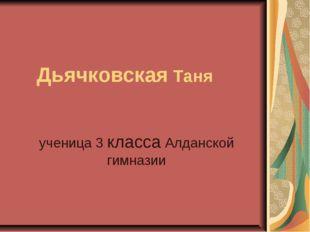 Дьячковская Таня ученица 3 класса Алданской гимназии