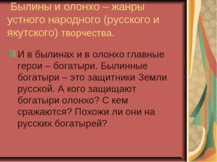 Былины и олонхо – жанры устного народного (русского и якутского) творчества.