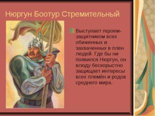 Нюргун Боотур Стремительный Выступает героем-защитником всех обиженных и захв