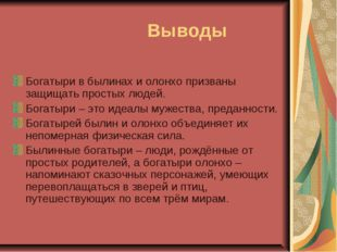 Выводы Богатыри в былинах и олонхо призваны защищать простых людей. Богатыри
