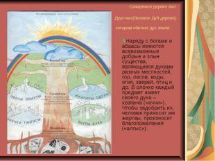 Священное дерево Аал Дууп-мас(Великое Дуб-дерево), в котором обитает дух зем