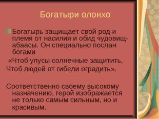 Богатыри олонхо Богатырь защищает свой род и племя от насилия и обид чудовищ