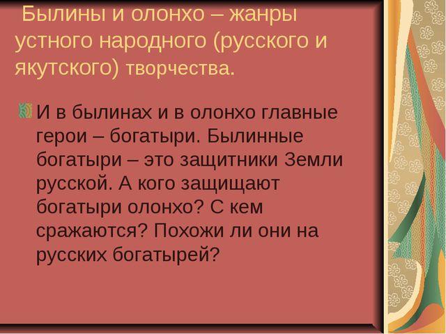 Былины и олонхо – жанры устного народного (русского и якутского) творчества....