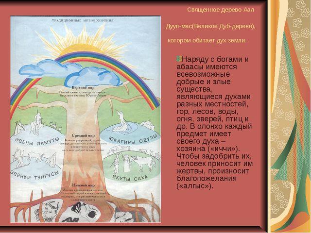 Священное дерево Аал Дууп-мас(Великое Дуб-дерево), в котором обитает дух зем...