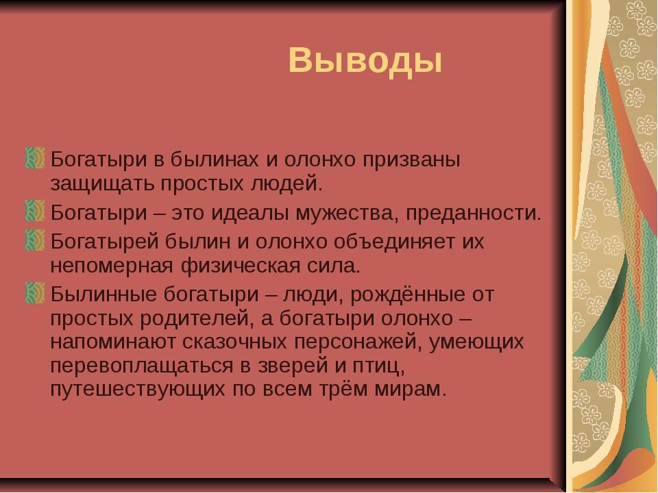 Выводы Богатыри в былинах и олонхо призваны защищать простых людей. Богатыри...