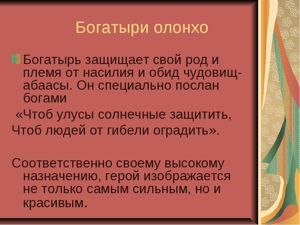 Богатыри олонхо Богатырь защищает свой род и племя от насилия и обид чудовищ...
