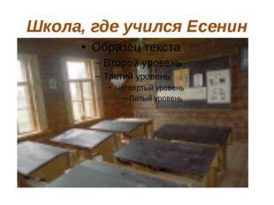 Школа, где учился Есенин