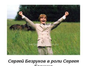 Сергей Безруков в роли Сергея Есенина