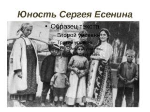Юность Сергея Есенина