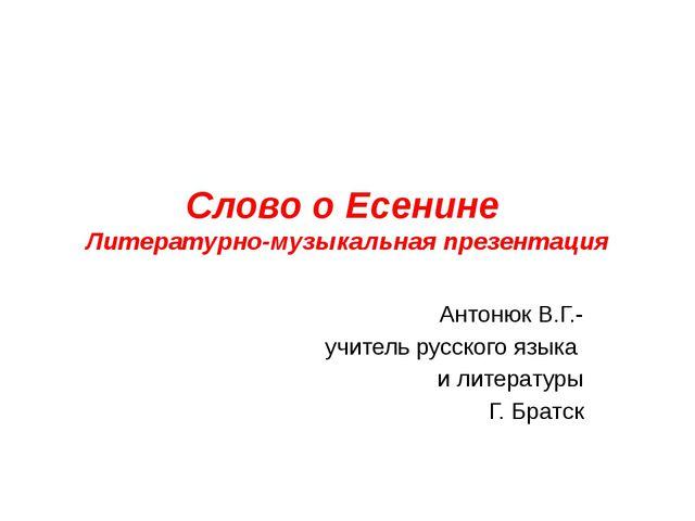 Слово о Есенине Литературно-музыкальная презентация Антонюк В.Г.- учитель рус...