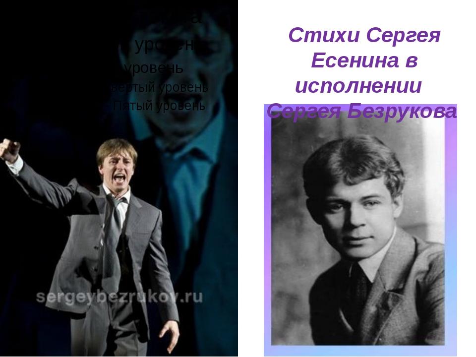 Стихи Сергея Есенина в исполнении Сергея Безрукова