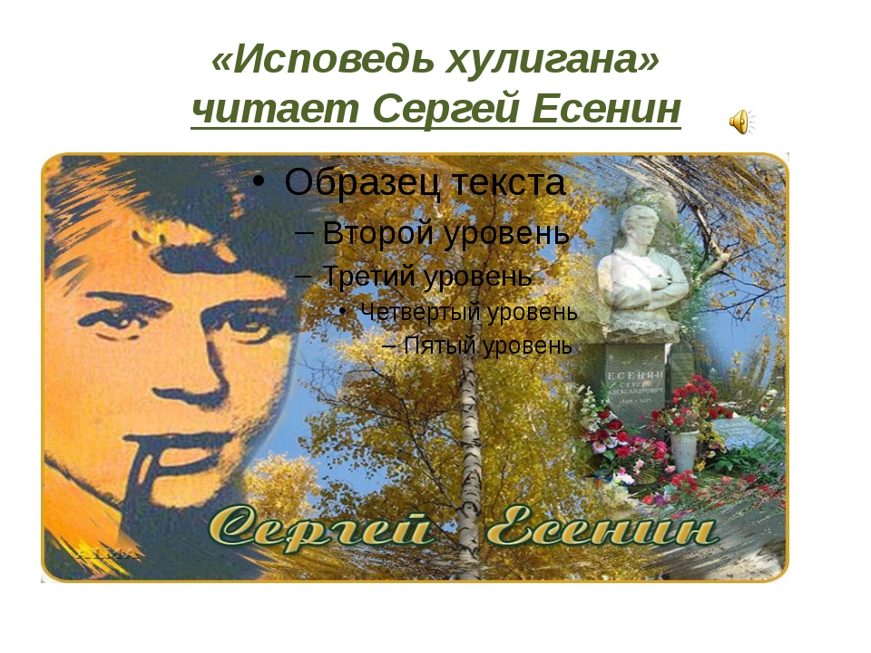«Исповедь хулигана» читает Сергей Есенин