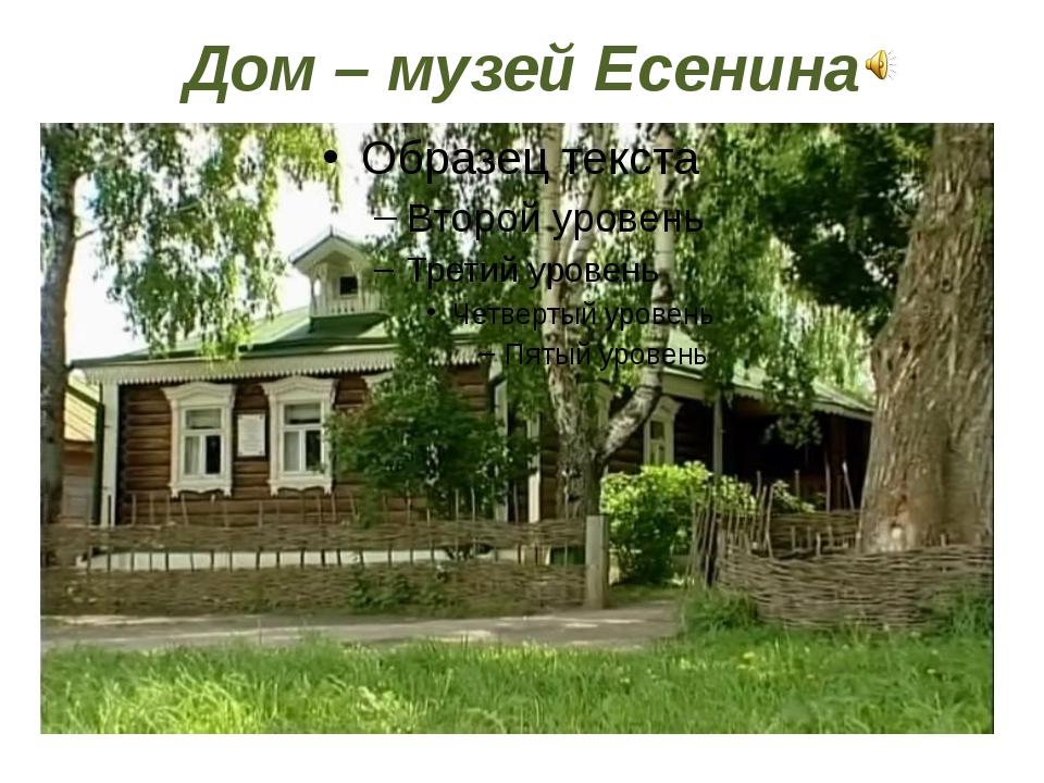 Дом – музей Есенина
