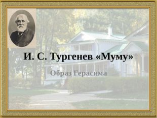 И. С. Тургенев «Муму» Образ Герасима