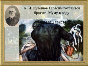 А. И. Кулешов Герасим готовится бросить Муму в воду
