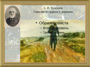 А. И. Кулешов Герасим по дороге в деревню