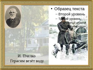 И. Пчелко Герасим везёт воду