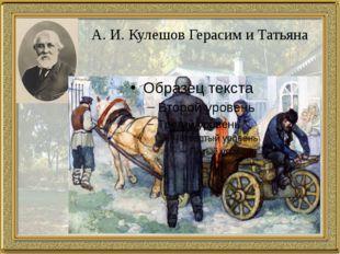 А. И. Кулешов Герасим и Татьяна